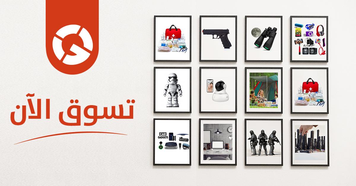 TargetNET Online Shopping Store | تارغت نت للتسوق الإلكتروني